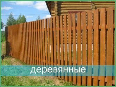 Деревянные заборы Томск, Северск. Строительство заборов под ключ по низким ценам с гарантией.