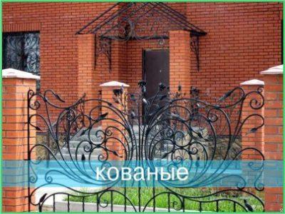 Кованые заборы Томск, Северск. Строительство заборов под ключ по низким ценам с гарантией.