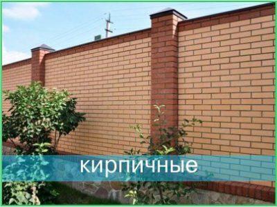 Кирпичные заборы Томск, Северск. Строительство заборов под ключ по низким ценам с гарантией.