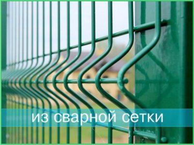 Заборы из сварной сетки Томск, Северск. Строительство заборов под ключ по низким ценам с гарантией.