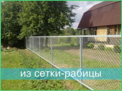 Заборы из сетки рабицы Томск, Северск. Строительство заборов под ключ по низким ценам с гарантией.