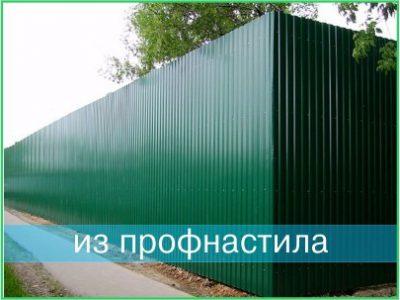 Заборы из профнастила Томск, Северск. Строительство заборов под ключ по низким ценам с гарантией.