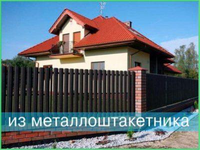 Заборы из металлоштакетника Томск, Северск. Строительство заборов под ключ по низким ценам с гарантией.
