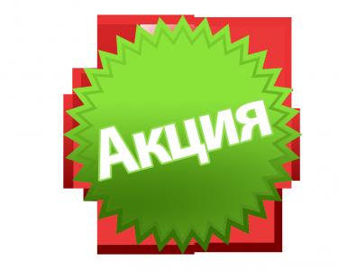 Заказывай забор в Томске вместе с соседями и получай выгодную скидку 50%.